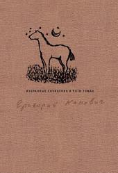 Избранные сочинения в пяти томах: Том 2