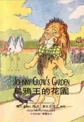 01 - Johnny Crow's Garden (Traditional Chinese): 烏鴉王的花園(繁體)