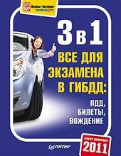 3 в 1. Все для экзамена в ГИБДД: ПДД, Билеты, Вождение. Обновленное издание 2011