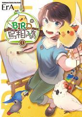 BIRD+鳥相隨 (1)