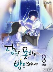 잠들지 못하는 밤을 위하여 3권(완결)