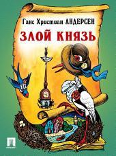 Злой князь (перевод А. и П. Ганзен)