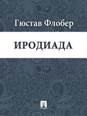Иродиада (перевод И.С. Тургенева)
