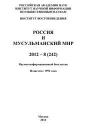 Россия и мусульманский мир: Выпуски 8-2012