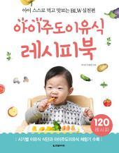 아이주도이유식 레시피북: 아이 스스로 먹고 맛보는 BLW 실천편