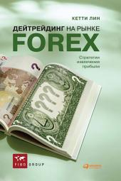 Дейтрейдинг на рынке Forex