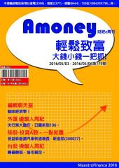 Amoney財經e周刊: 第179期