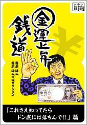 金運上昇 銭道: これさえ知ってたらドン底には落ちんで!!篇