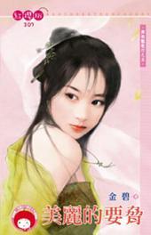 美麗的要脅~舞姬豔歌行之五《限》: 禾馬文化紅櫻桃系列304