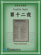 Twelfth Night (第十二夜)