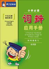 e-小学必读: 词辨 应用手册: e-A Practical Handbook Of Vocabulary Usage For Primary Levels