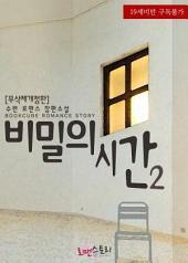 비밀의 시간 2 (무삭제개정판) (완결)