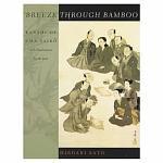 Breeze Through Bamboo