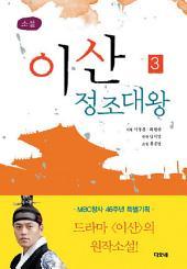 이산 정조대왕 3