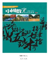 中國數字景點旅遊精華33