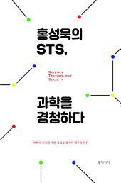 홍성욱의 STS , 과학을 경청하다