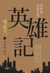 영웅기 1 : 신의주 특구: 이원호 기업소설