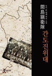 [세트] 간도진위대 (전10권/완결)
