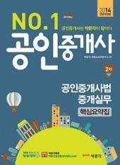 2014 No.1 공인중개사 2차 공인중개사법·중개실무 핵심요약집: 공인중개사 시험대비