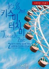 키스 미, 터치 미 (Kiss Me, Touch Me) 2 ('당신이 사랑하는 동안에' 개정판) (완결)