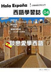 Hola España 西語學習誌 第四期: 最豐富的西語自學教材