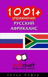 1001+ упражнения Pусский - африкаанс