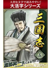 【大活字シリーズ】三国志 5巻