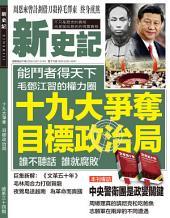 《新史記》第34期: 十九大爭奪 目標政治局