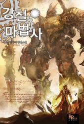 [세트] 강철 마법사 (전11권/완결)