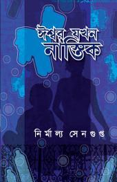 Iswar Jakhan Nastik: A Short Story Collection by Nirmalya Sengupta