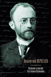 Пушкин в жизни. Спутники Пушкина (сборник)