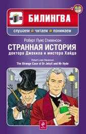 Странная история доктора Джекила и мистера Хайда / The Strange Case of Dr Jekyll and Mr Hyde (+MP3)