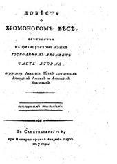 Повѣсть о хромоногом бѣсѣ: Том 2