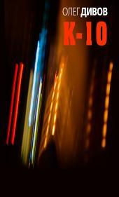 К-10 (сборник)