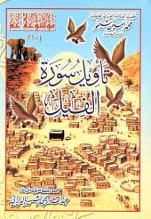 تأويل سورة الفيل: آلاء الرحمن في تأويل القرآن