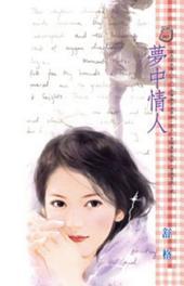 夢中情人~藏起來的情人之六: 禾馬文化甜蜜口袋系列374