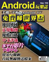Android 玩樂誌 Vol.110
