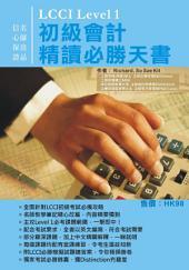 LCCI初級會計(Level 1)精讀備試天書