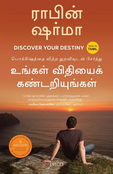 Discover Your Destiny Tamil
