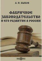 Фабричное законодательство и его развитие в России
