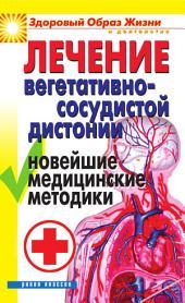 Лечение вегетативно-сосудистой дистонии: новейшие мед. методики