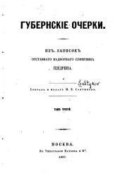 Губернскіе очерки: из записок отставнаго надворнаго совѣтника Щедрина, Том 3
