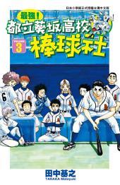 最強!都立葵阪高校棒球社(03)