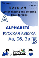 Russian Letter Tracing and Coloring Book for Kids Alphabets