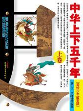 中华上下五千年(美绘少年版)·上卷