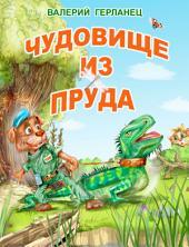 Чудовище из пруда и другие весёлые дачные истории - Весёлые сказки для детей