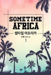 썸타임 아프리카 1