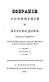 Собрание сочинений и переводов адмирала Шишкова: Том 10