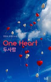 one heart-두 사람