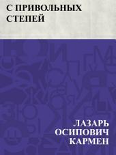 С привольных степей: (Из жизни дикарей Одесского порта)
